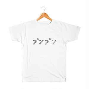 プンプン キッズTシャツ