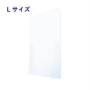 透明パーテーション 飛沫防止 仕切り板 置くだけウィルス感染対策 Lサイズ