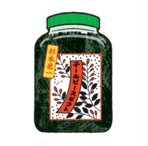 テールピースギフト/杉本恭一