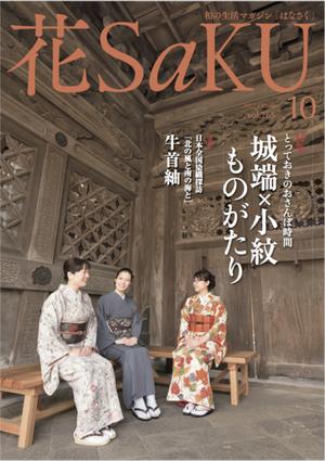 和の生活マガジン「花saku」神無月号 2017  Vol. 265(バックナンバー)