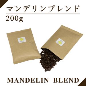 200gオリジナルマンデリンブレンド 自家焙煎豆【送料無料】