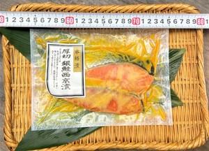 (0501)【本格漬け!!】厚切 銀鮭西京漬け 2切入れ