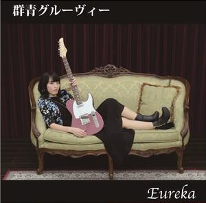群青グルーヴィー /Eureka(band)