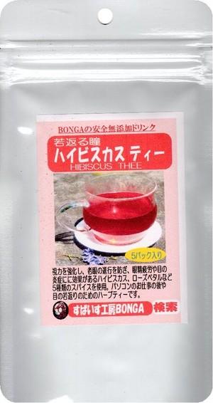 「ハイビスカスティー」クッキングキット【1人分×5パック入り】眼とお肌の若返りのお茶パック。全国どこでも送料無料!