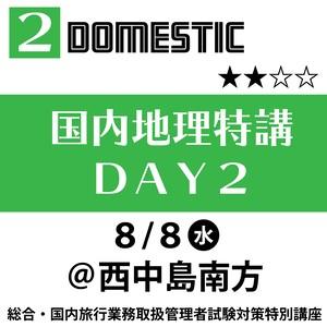 【2】国内地理特講 DAY2(標準)