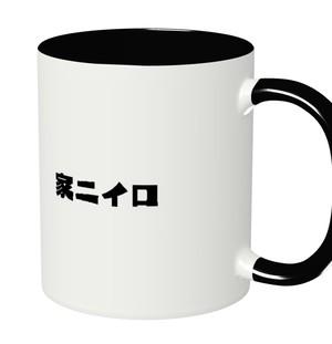 家ニイロ マグカップ BLACK