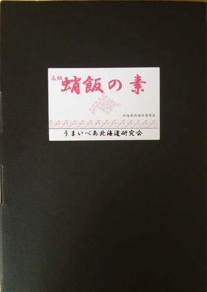 10816高級蛸飯具材
