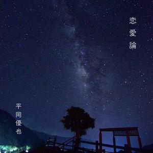 3rd Single 「恋愛論」★3月24日以降のお届けになります