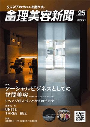全国理美容新聞<第25号>(2018年3月号)