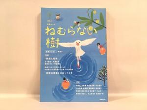 ねむらない樹 vol.3【新本】