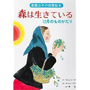 斎藤公子の保育絵本「森は生きている」新品