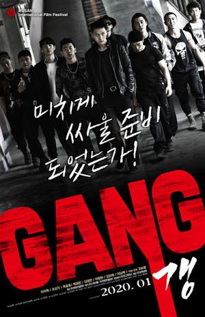 ☆韓国映画☆《学園ギャング》DVD版 送料無料!