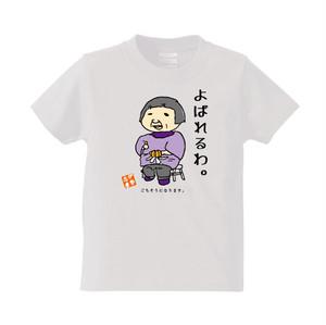 KID'sサイズ 志摩のおじやんおばやんTシャツ よばれるわ