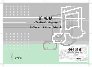 N1003 Chin-Kon Fu (Requiem)(Soprano,Koto and Violoncello/S. NAKAMURA /Full Score)