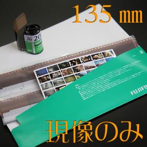 【現像のみ】:カラーネガ135mmフィルム(フル)