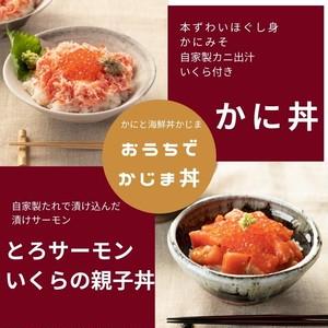 【冷凍】おうちでかじま丼セット かに丼・サーモンといくらの親子丼2種セット(各1人前)