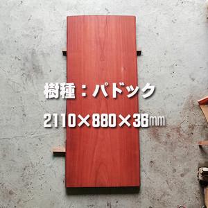 天板【パドック】P_L014
