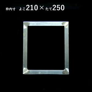 スクリーン枠(アルミ枠)21センチ×25センチ