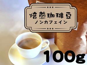 焙煎コーヒー豆 ノンカフェイン 100g