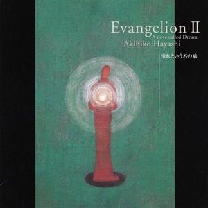 【音源】エヴァンゲリオン2
