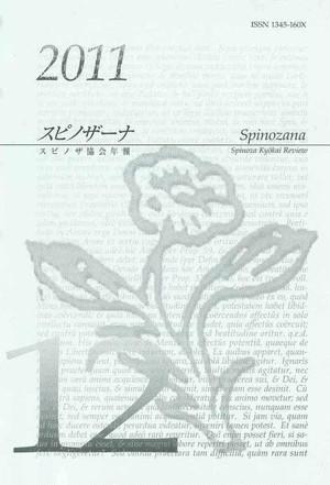 スピノザーナ12 2011