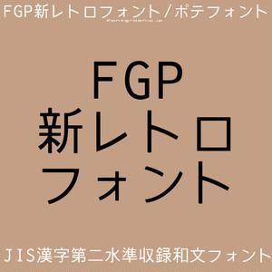 FGP新レトロフォント/ポテ