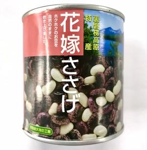 花嫁ささげ 300g (煮豆)