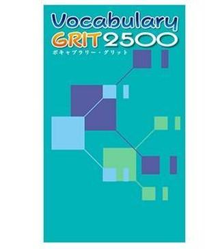 教育開発出版 Vocabulary GRIT 2500 QRコードつき(音声は無料でネットからダウンロード) 2020年度版 新品完全セット ISBN なし 005-783-000-mk-bn