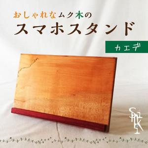 【カエデ】ムク木のスマホスタンド