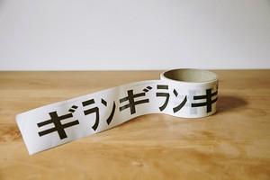 ギラン / for Tape