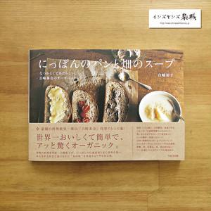 にっぽんのパンと畑のスープ 【白崎裕子】