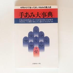 日本ヴォーグ社 手あみ大事典