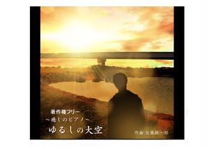 【著作権フリー癒しピアノ】【ゆるしの大空】うっとりする演奏に心癒してください。作曲 佐藤振一郎 ピアノ 藤井由佳