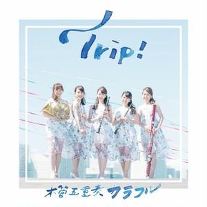 木管五重奏カラフル1stアルバム「Trip!」