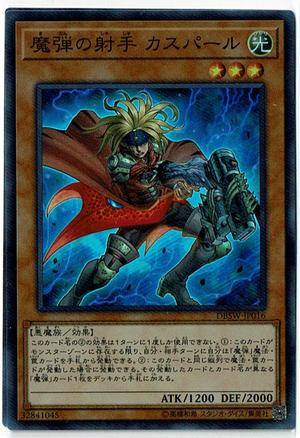 魔弾の射手 カスパール(SR)