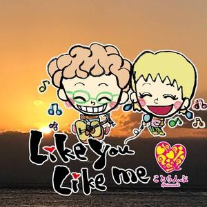 like you like me