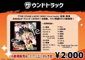 『THE STAGE ラッキードッグ1』サウンドトラック