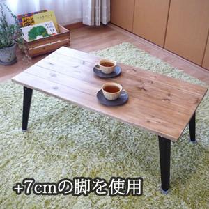 脚の高さ+7cm:折りたたみテーブルオプション※テーブルの同時購入必須