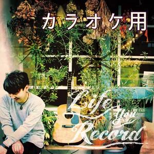 LIFE RECORD カラオケ音源