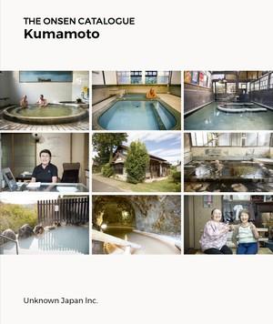 電子写真集「ジ温泉カタログ(熊本編)」