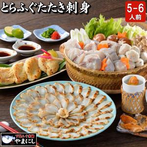 とらふぐたたき料理セット5-6人前(ふぐ鍋・ふぐ味噌漬け・ふぐつみれ付)【冷蔵】(830205)