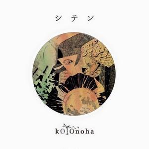 kOTOnoha / シテン
