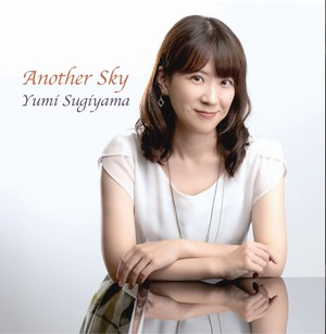 【CD】Another Sky(杉山祐未)