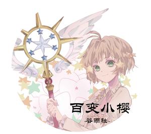 百变小櫻【谷雨社】特殊インク