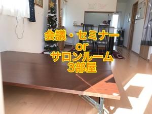 会議セミナールームorサロンルーム/1h