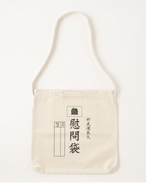 カミプロ謹製慰問袋トートバッグ