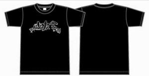 幽友会Tシャツ黒