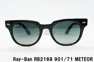 【正規取扱店】Ray-Ban(レイバン) RB2168 901/71 51サイズ  METEOR メテオール ウエリントン