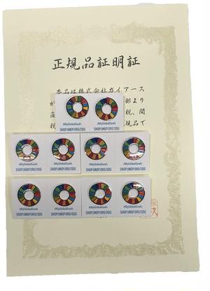 【10個】正規品証明書付SDGsピンバッジ