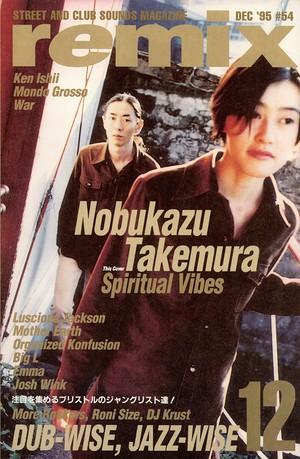 remix 1995年12月号 #54